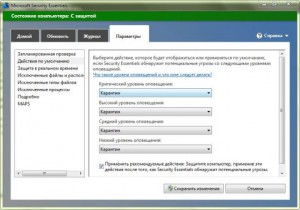 besplatnyj-antivirus-microsoft-security-essentials-skachat