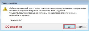 regedit-vosstanovleniye-reestra-windows
