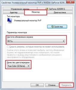 mercaet-ryabit-ekran-monitora-pk-noutbuka-chastota-obnovleniya-gerc