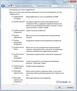 roditelskiy-kontrol-v-windows-7-blockirovka-soderjimogo