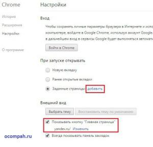 izmenit-startovuyu-stranicu-brauzera-google-chrome