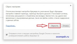 sbros-nastroek-google-chrome-3
