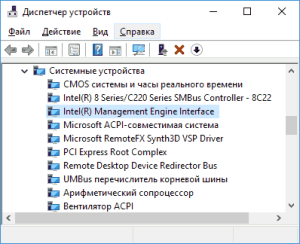 Intel_Management_Engine_Interface удалить