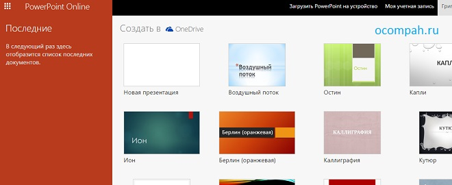 powerpoint_online_ms_office