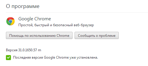 google_chrome_32_bit