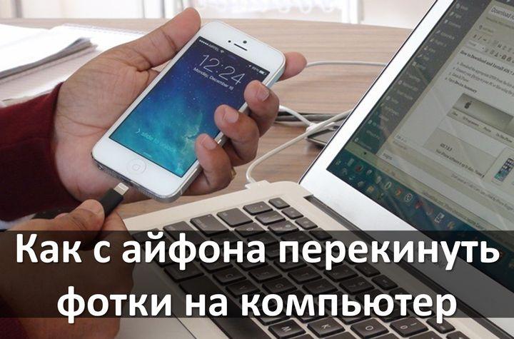 техники как перекинуть фото на айфон с компьютера диафрагма это