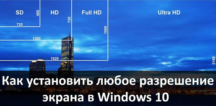 Как установить любое разрешение экрана в Windows 10