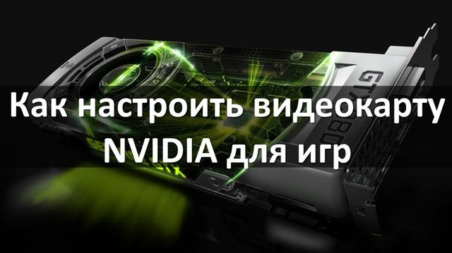 Как настроить видеокарту NVIDIA для игр